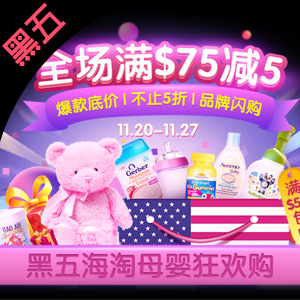 BabyHaven中文网黑五全场满$75减$5+再减$3促销