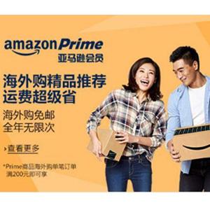 中亚Prime会员¥188/年优惠价将于17年11月26日截止