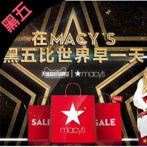天猫国际Macy's梅西旗舰店黑五预热 领券最高满减400元