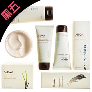 中亚海外购黑五促销 AHAVA圣爱品牌护肤专场 低至6折