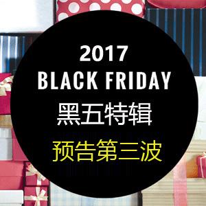 2017年黑色星期五全球商家折扣先导第三波