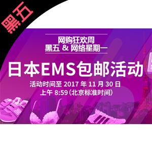 乐天国际黑五狂欢 满11000日元EMS免费直邮中国(限重3kg)
