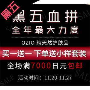 Belluna中文网现有黑五 Refre保健品买二付一+Ozio护肤品买一送一等多个专场