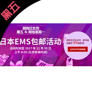 更新!乐天国际黑五狂欢 满11000日元EMS免费直邮中国(限重3kg)