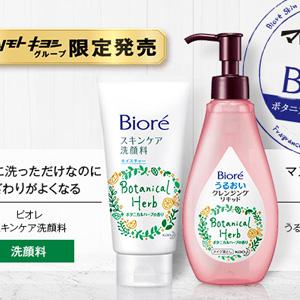 松本清官网 花王植物香草限定洁面乳130g+卸妆精华230ml