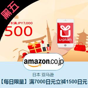 """日本亚马逊 x 银联""""优计划""""黑五满7000立减1500日元"""