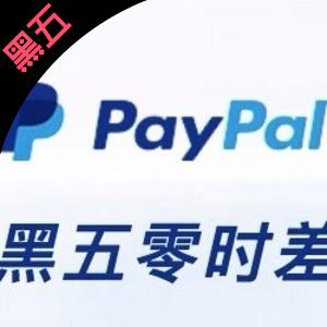 发钱!PayPal黑五无门槛$10现金券再来!