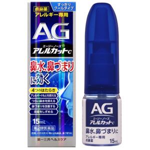 AG 鼻炎过敏性鼻塞喷雾剂 15ml