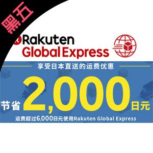 日本乐天黑五 使用Rakuten Global Express配送运费满6000日元减2000日元