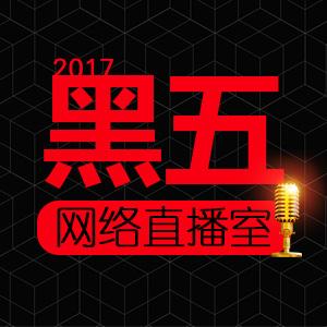 2017黑五网络直播室