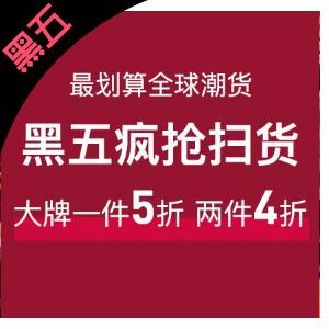 0点开启!网易考拉海购黒五促销 潮流运动专场 1件5折/两件4折