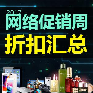 2017网络促销周直播室