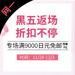 多庆屋中文官方商城 网一 全场满9000日元免邮(限重3kg)