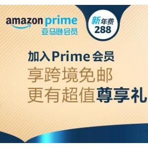 中亚Prime会员年费由¥388/年降至¥288/年