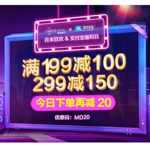 支付宝日!美迪惠尔月末狂欢 全场满¥199减¥100/¥299减¥150+全场免邮