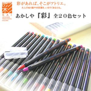 日本 Akashiya 20色水彩毛笔套组