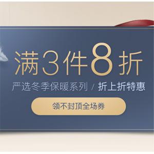 网易严选 冬季保暖系列促销 下单3件8折