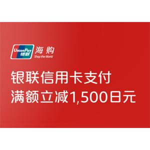 """最后一天!日本亚马逊×银联信用卡""""优计划""""满7000日元立减1500日元"""