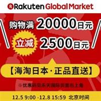 乐天国际现有 满20000日元立减2500日元