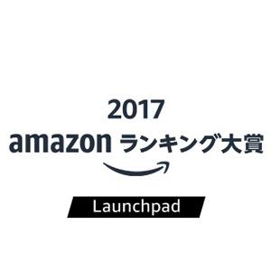 日本亚马逊 2017整年度 排名大赏榜单出炉!