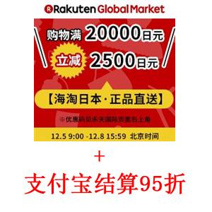 乐天国际现有 满20000日元立减2500日元+支付宝日95折