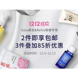 Belluna中文网现有双十二狂欢 Ozio美妆&Refre保健专场2件包邮