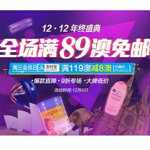 支付宝日!澳洲Pharmacy Online中文网双12年终盛典最后一天