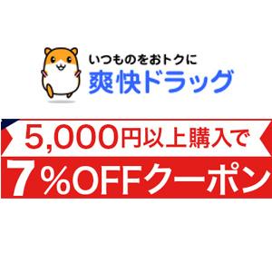 日本乐天爽快家现有 满5000日元可享93折