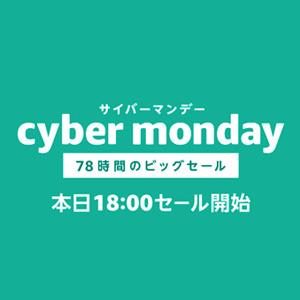 日本亚马逊2017 Cyber monday网络促销于下午开启!