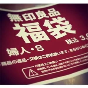 日本MUJI 无印良品 2018福袋接受预定