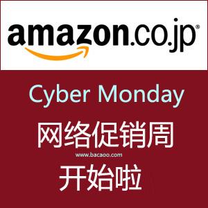 【获奖名单公布】日本亚马逊2017 Cyber monday网络促销