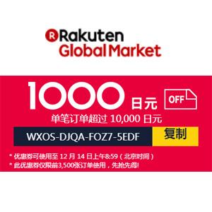 乐天国际现有 满10000日元立减1000日元