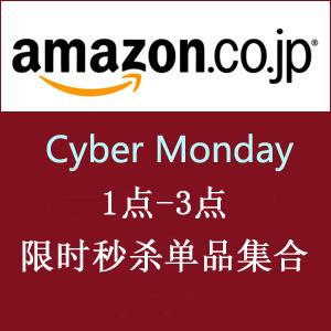 日亚网络促销周:12月9日下午1点-3点一波热销秒杀单品集合