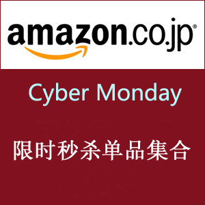 日亚网络促销周:12月9日下午一波热销秒杀单品集合