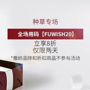 Feelunique中文网限时两天全场8折促销