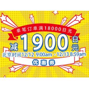 升级!乐天国际现有 满18000日元立减1900日元/满10000日元减1000日元