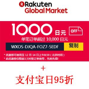 乐天国际现有 满10000日元立减1000日元+支付宝日95折