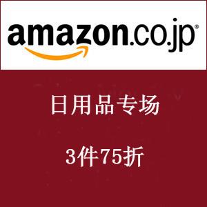 日本亚马逊现有 日用品专场下单3件额外75折优惠
