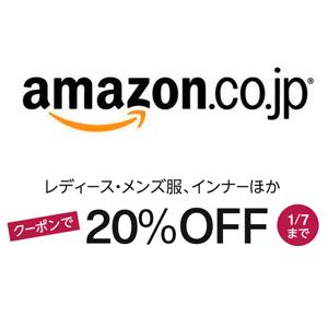 日本亚马逊现有男女及儿童服饰专场促销