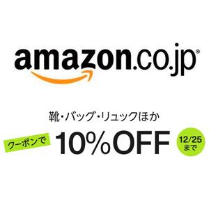 日本亚马逊现有 男女鞋包专场9折促销+叠加银联满减
