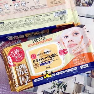 SANA 四合一 豆乳 提拉紧致 嫩白保湿 抽取式面膜 32枚