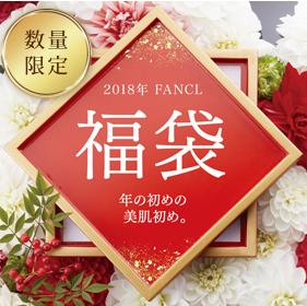 FANCL日本官网限定 2018年新春福袋