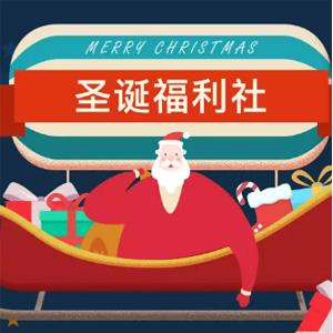 网易考拉海购 圣诞福利社 领取550元优惠券
