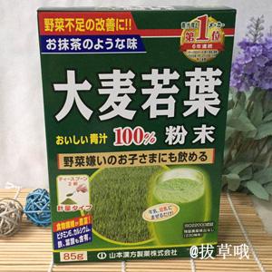 山本汉方 大麦若叶粉末100% 85g