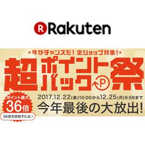 日本乐天官网现有 2017最后一波 POINT祭开启