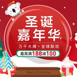 网易考拉海购 圣诞嘉年华全品类促销 领取550元优惠券礼包