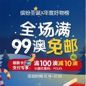澳洲Pharmacy Online中文网圣诞年度促销 下单无门槛减5澳+全场满99澳免邮