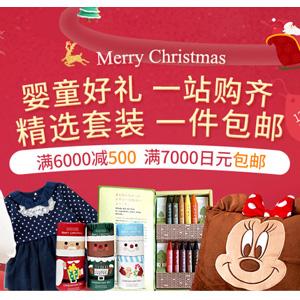 Belluna中文网现有圣诞促销 母婴专场满6000日元减500日元