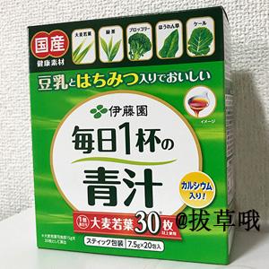 史低!伊藤园 每天一杯青汁(粉末类型)7.5g*20包