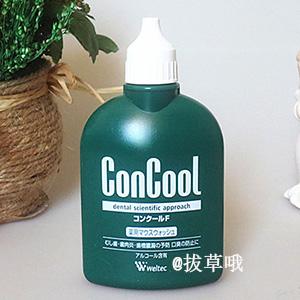 全员开放!Concool 牙科专用 超浓缩漱口水 100g
